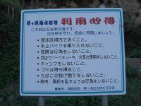 kotogahama1